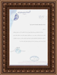 Certificate of good carried out obligations