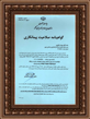 Contracting authority certificate