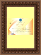 Rank gold certification from the National Center for Iranian ratings