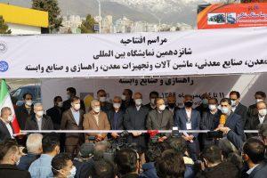 گزارش تصویری از نمایشگاه ایران کان مین 2021