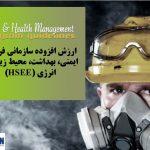 ارزش افزوده سازمانی فرآیند ایمنی، بهداشت، محیط زیست و انرژی (HSEE)