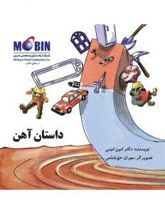 کتاب داستان آهن؛ ویژه کودکان