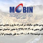 مجمع عمومی عادی سالیانه شرکت راهسازی و معدنی مبین برگزار گردید